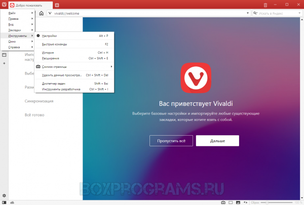 Vivaldi browser для ПК