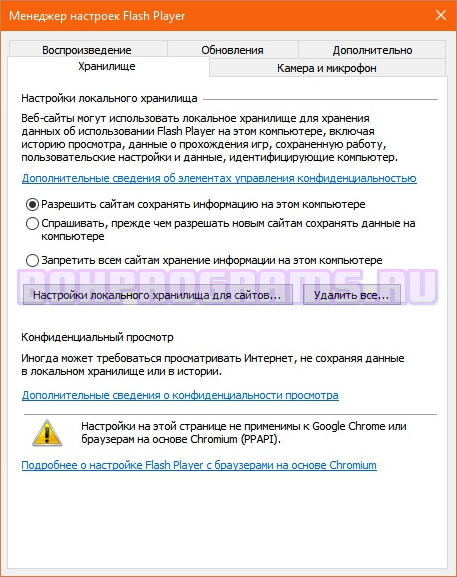 Adobe Flash Player для Windows 10, 7, 8, XP