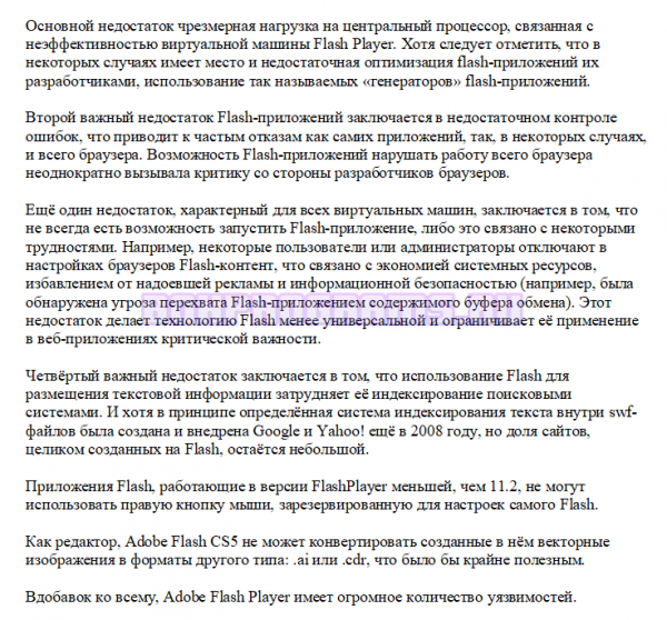 Недостатки Adobe Flash Player
