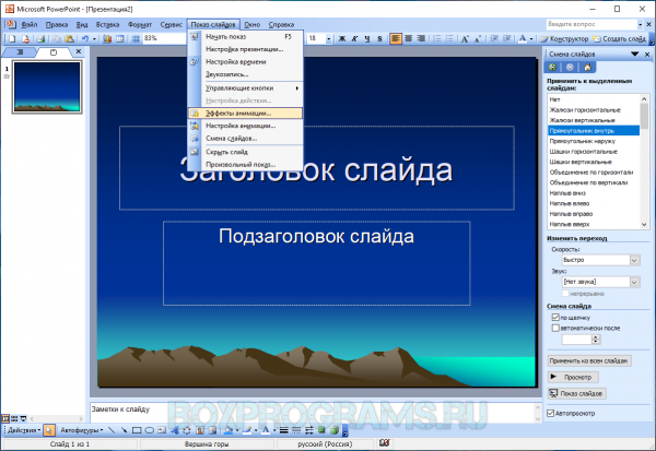 Microsoft Office Powerpoint Viewer на русском языке