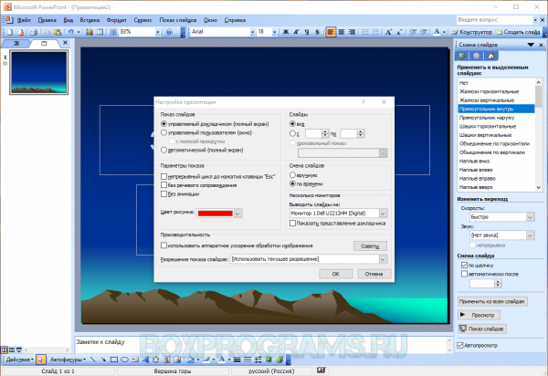 Microsoft Office Powerpoint Viewer новая версия