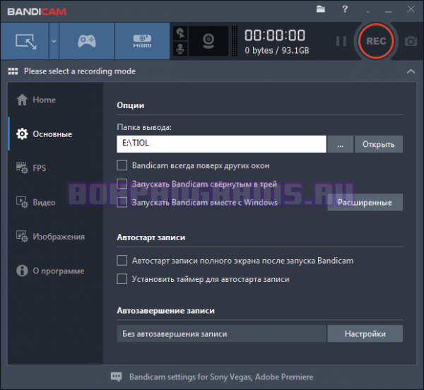 Bandicam для Windows 7, 8, 10, XP