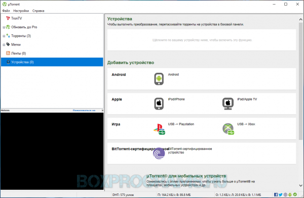 utorrent для Windows 7, 8, 10, XP, Vista