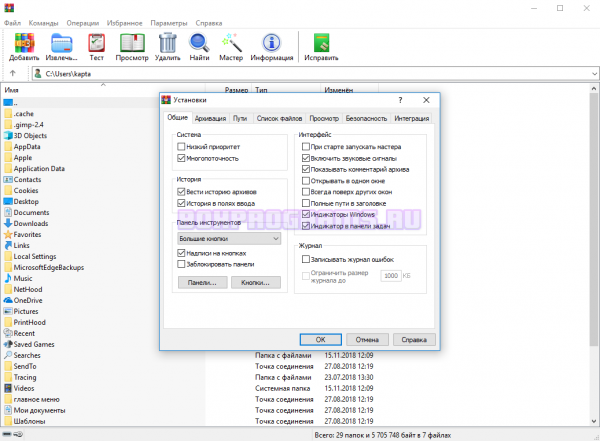 Winrar для Windows 7, 8, 10, XP
