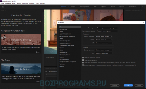 Adobe Premiere Pro для Windows