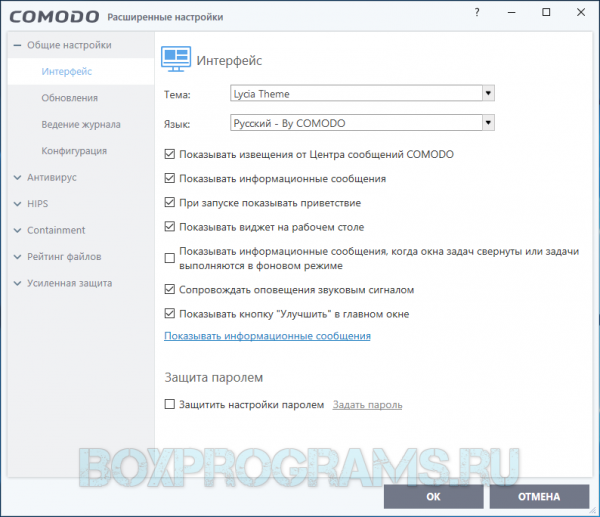 Comodo Antivirus для Windows 10, 7, 8, XP, Vista