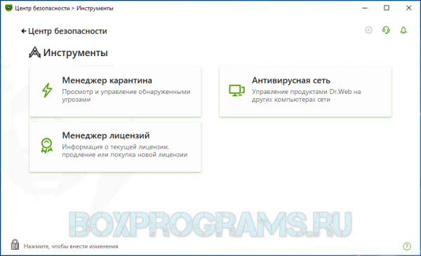 Dr.Web Security Space для Windows 10, 7, 8, XP, Vista