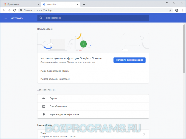 Google Chrome для Windows 10, 7, 8, Xp, Vista