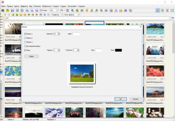 FastStone Image Viewer новая версия