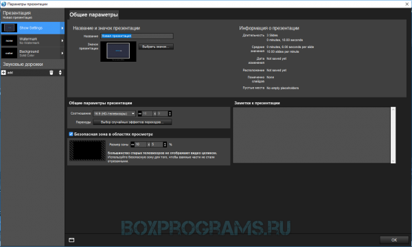 ProShow Producer для Windows 10, 7, 8, XP, Vista