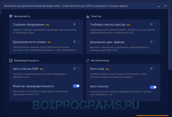 Advanced SystemCare для Windows 7, 8, 10, XP, Vista