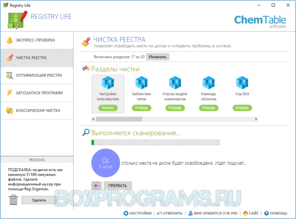 Registry Life для Windows 7, 8, 10, XP, Vista