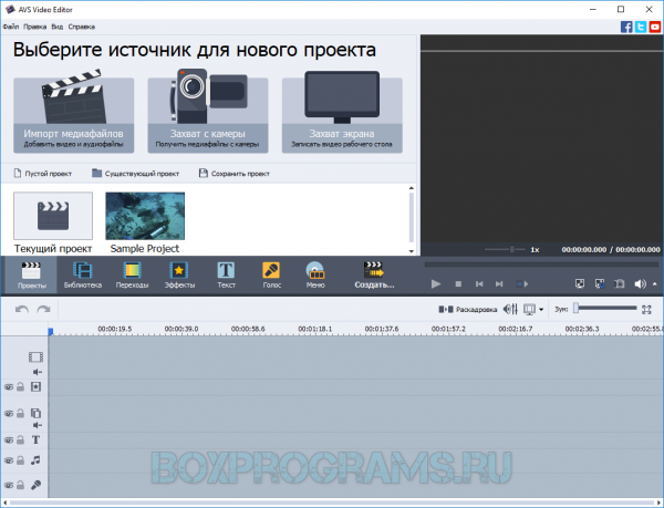 AVS Video Editor для Windows 10, 7, 8, Xp, Vista