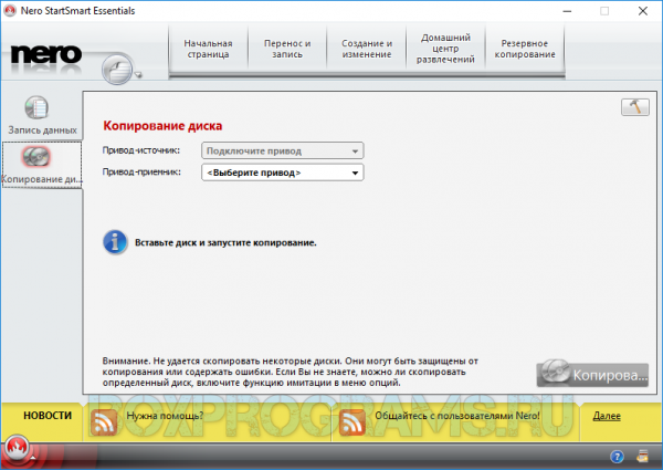 Nero Free для Windows 7, 8, 10, XP, Vista