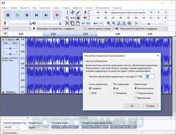 Audacity для Windows 10, 7, 8, XP, Vista