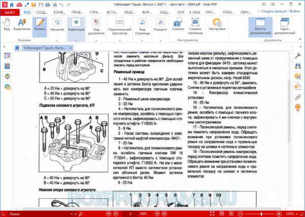 Soda PDF для Windows 7, 8, 10, Xp, Vista