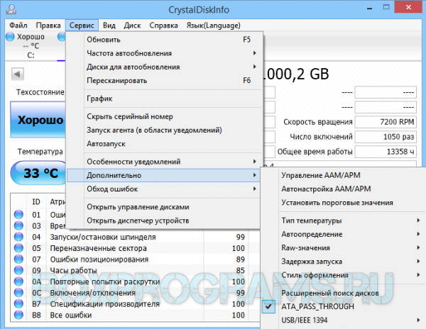 CrystalDiskInfo для Windows 7, 8, 10, XP, Vista