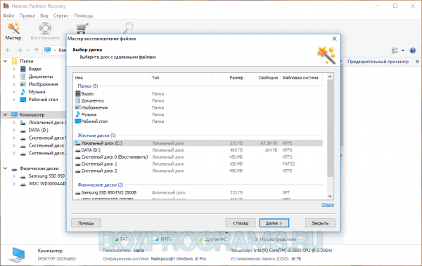 Hetman Partition Recovery на русском языке