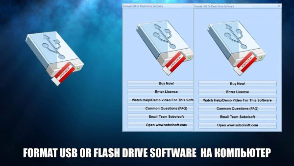 Обзор программы Format USB Or Flash Drive Software на русском языке