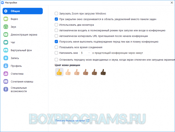 ZOOM Cloud Meetings для Windows