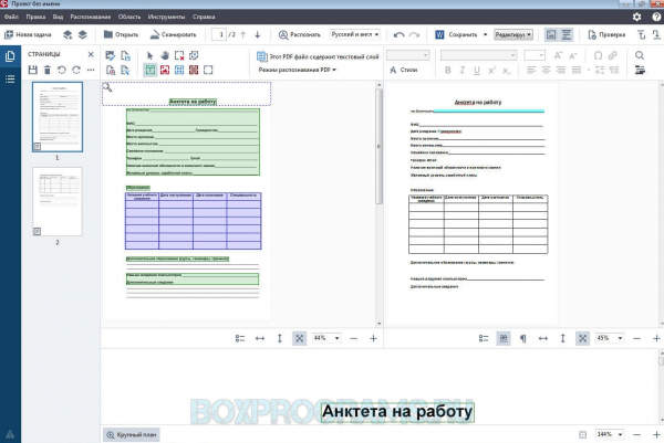 ABBYY FineReader для Windows 7, 8, 10, XP, Vista