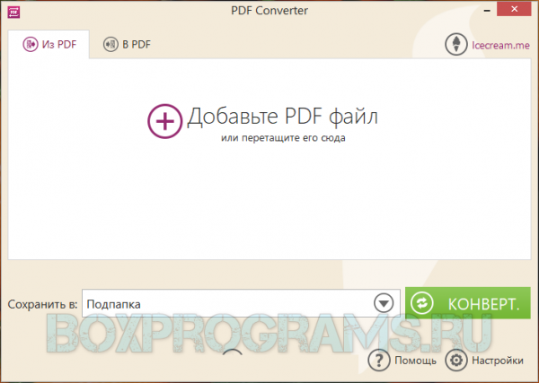Icecream PDF Converter для Windows