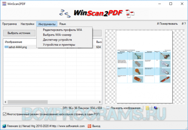 WinScan2PDF для Windows 10, 7, 8, XP, Vista