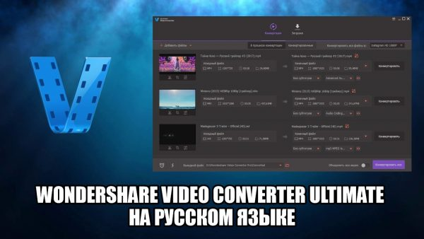 Обзор программы Wondershare Video Converter Ultimate на русском языке