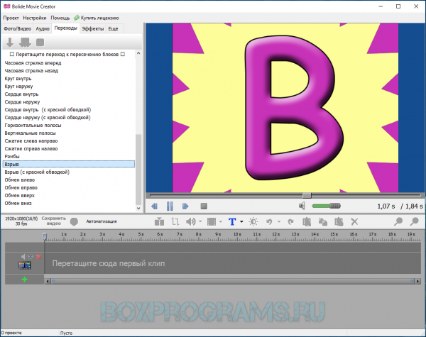 Bolide Movie Creator на ПК