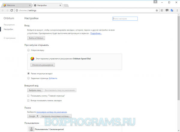 Orbitum для Windows