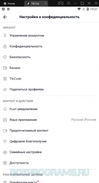 TikTok для Windows 10, 7, 8, Xp, Vista