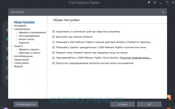 IObit Malware Fighter для Windows