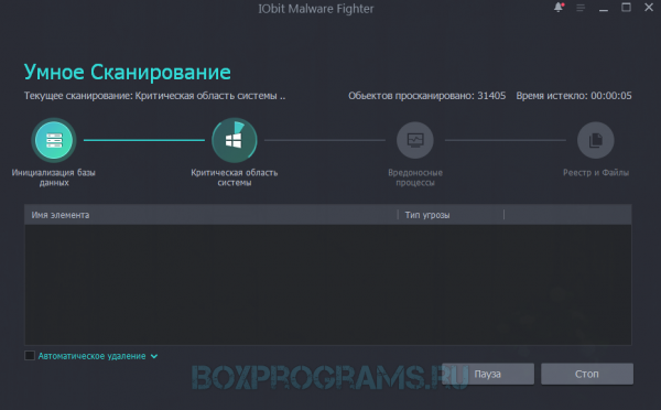 IObit Malware Fighter новая версия